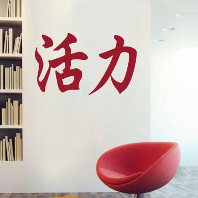 Adesivo de Parede Letras Japonesas