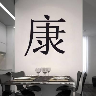 Adesivo de Parede Letra Japonesa Saúde
