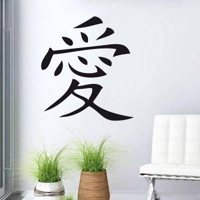 Adesivo de parede Letra Japonesa Amor