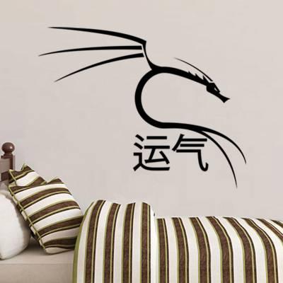 Adesivo De Parede Dragão com Escrita Chinesa